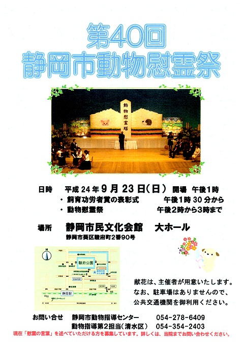 40動物慰霊祭img002.jpg